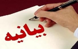 بیانیه اتحادیه كشوري موسسات و تشكل هاي قرآن و عترت در محکومیت اهانت به ساحت قرآن