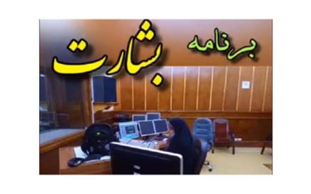 همکاری دارالقرآن اهلبیت(ع) خمینیشهر با رادیو اصفهان