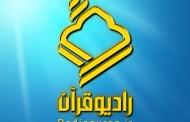 ۱۰ نوبت تلاوت ترتیل از رادیو قرآن پخش میشود