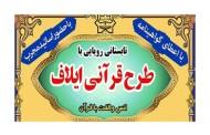 برگزاری آزمون طرح قرآنی «ایلاف»