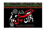 برگزاری پویش «با قرآن حسینی بمانیم» توسط مرکز قرآن آستان قدس رضوی