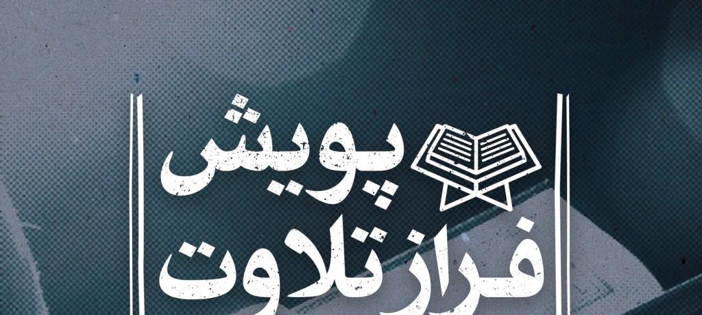معرفی نفرات برتر پویش تلاوت «سفینةالنجاه» + اسامی