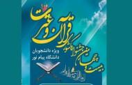 بیست وچهارمین جشنواره مجازی قرآن وعترت دردانشگاه پیام نور درحال برگزاری است