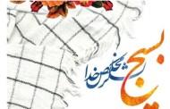 پیام تبریک اتحادیه کشوری مؤسسات و تشکل های قرآن و عترت به مناسبت هفته بسیج