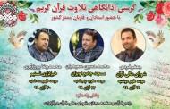 برگزاری کرسی اذانگاهی موعد ظهر شورای عالی قرآن