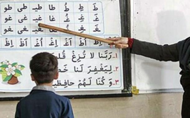 پیگیری اجرای مصوبه «توانمندسازی آموزگاران دوره ابتدایی در حوزه قرآن»