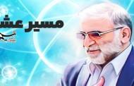 همعهدی فعالان عرصه قرآنی کشور با آرمانهای شهید فخریزاده