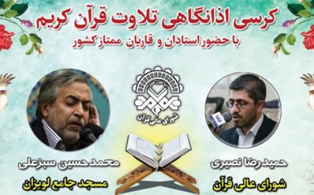 گرامیداشت شهدای مدافع سلامت تهران با برگزاری محفل قرآنی