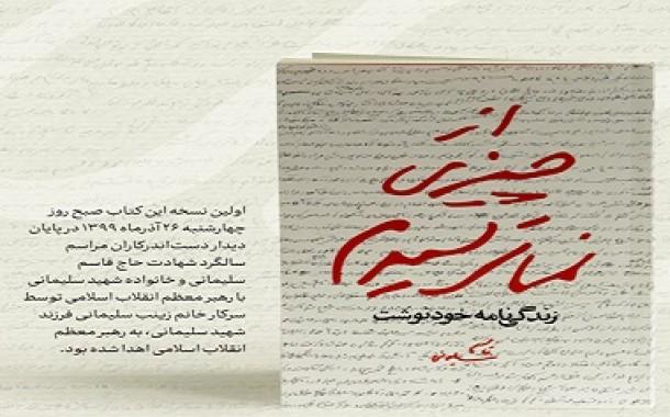 یادداشت رهبر معظم انقلاب درباره زندگینامه خودنوشت حاج قاسم سلیمانی