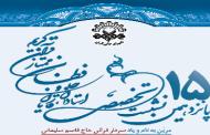 پانزدهمین نشست تخصصی شورای عالی قرآن با موضوع «قرائت قرآن در جمهوری اسلامی پیشینه، آسیبشناسی و گام دوم»