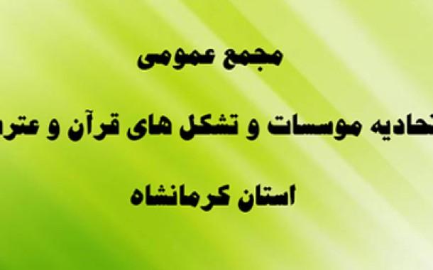 23 بهمن ماه؛ مجمع عمومی و انتخابات هیئت مدیره استان کرمانشاه برگزار می گردد