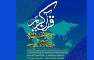 یک کتاب، یک امت؛  پوستر سی و هفتمین دوره مسابقات بین المللی قرآن کریم منتشر شد