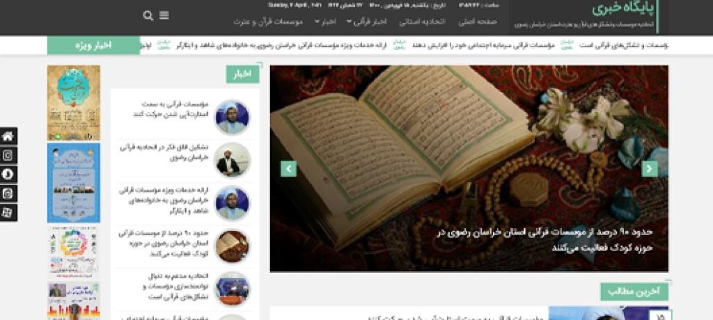 طراحی و راهاندازی پایگاه خبری اتحادیه استان خراسان رضوی