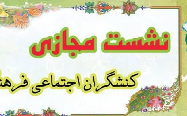 ویژه مدیران مؤسسات قرآنی اصفهان؛  نشست کنشگران اجتماعی برگزار میشود