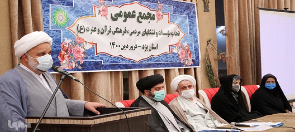 هیئتمدیره جدید اتحادیه موسسات و تشکل های قرآن و عترت یزد مشخص شدند