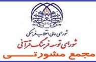 در جلسه مجمع مشورتی شورای توسعه تصمیمگیری شد؛  کارگروه قرآن و فضای مجازی تشکیل میشود / مهلت دو ماهه به اتحادیه مردمی برای تصدیگری