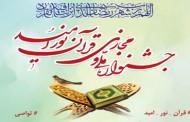 برگزاری جشنواره ملی و مجازی «قرآن، نور امید»