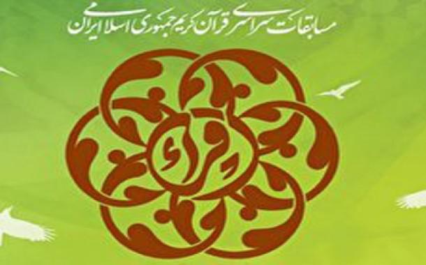 آغاز ثبتنام مسابقات سراسری قرآن اوقاف از ۱۳ اردیبهشت + شیوهنامه