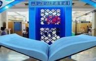 مهلت ثبت نام در نخستین نمایشگاه مجازی قرآن تمدید شد
