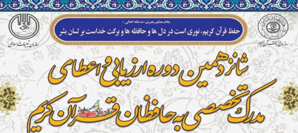 ویرایش اطلاعات متقاضیان شانزدهمین دوره اعطای مدرک به حافظان