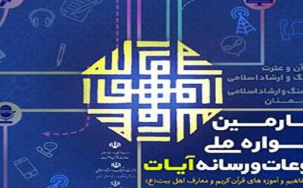 22 اردیبهشت ماه؛ اختتامیه چهارمین جشنواره ملی مطبوعات آیات و معرفی نفرات برتر
