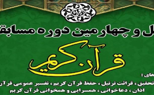 فردا؛ آغاز ثبتنام مسابقات سراسری قرآن اوقاف
