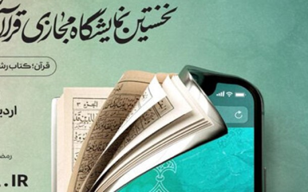 فروش ۵۰۰ میلیون تومانی کتاب در نمایشگاه مجازی قرآن