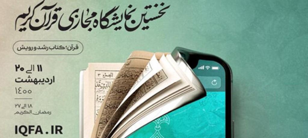 با حضور وزیر فرهنگ و ارشاد اسلامی؛  نمایشگاه مجازی قرآن کریم امروز افتتاح میشود