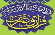 به صورت مجازی برگزار میشود؛  آغاز آزمون سراسری قرآن از امروز