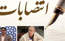 2 انتصاب جدید در اتحادیه کشوری مؤسسات قرآنی