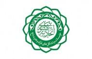 تغییر نشانی دفتر اتحادیه کشوری موسسات و تشکل های قرآن و عترت+ راه های ارتباطی