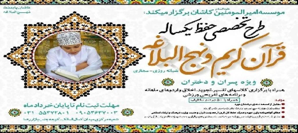 موسسه امیرالمومنین (ع) کاشان برگزار می کند؛  طرح تخصصی حفظ یکساله قرآن کریم و نهج البلاغه