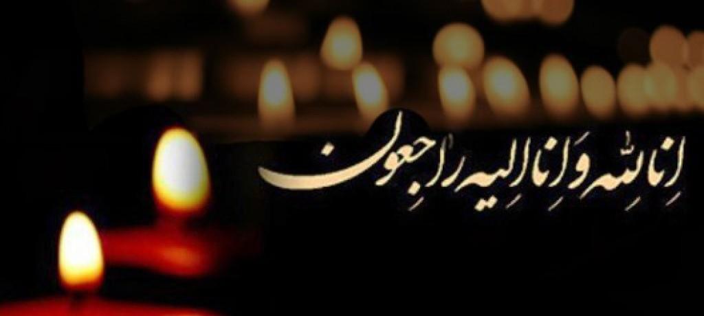 پیام تسلیت اتحادیه کشوری در پی درگذشت مرحوم «طه محجوب»