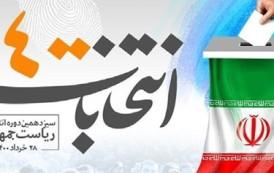در بیاینه اتحادیه کشوری موسسات و تشکلهای قرآنی مطرح شد؛ حضور در انتخابات؛ تحقق بیانیه گام دوم انقلاب