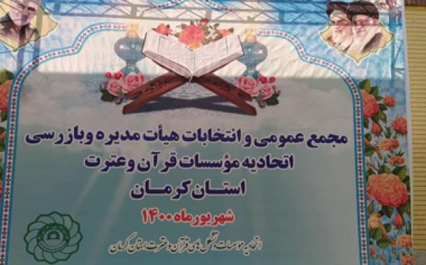 انتخابات هیئت مدیره جدید اتحادیه کرمان برگزار شد+ اسامی منتخبین