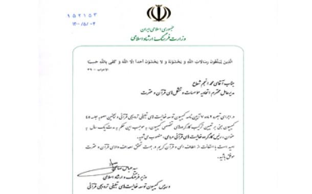 با حکم وزیر فرهنگ و ارشاد اسلامی؛  رئیس کارگروه فعالیتهای قرآنی مردمی کمیسیون تبلیغ و ترویج منصوب شد