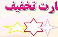 تخصیص کارت خرید به مدیران مؤسسات قرآنی