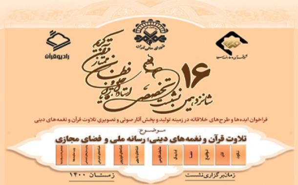 فراخوان شانزدهمین نشست تخصصی استادان، قاریان و حافظان ممتاز منتشر شد + پوستر