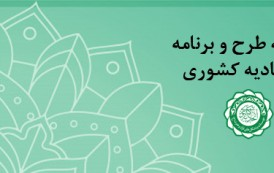 برگزاری جلسه کمیته طرح و برنامه اتحادیه کشوری موسسات و تشکلهای قرآن و عترت