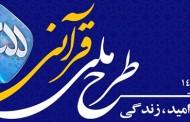 طرح قرآنی ۱۴۵۵ به کدام سو میرود؛ روزمرگی یا اثرگذاری  اتحادیه قرآنی؛ از ستونهای اصلی طرح