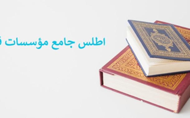 رونمایی از اطلس جامع موسسات قرآنی تا پایان سال 1400