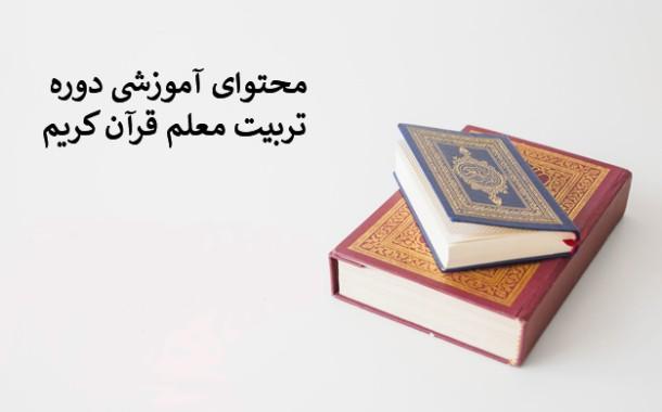 محتوای آموزشی دوره تربیت معلم قرآن کریم