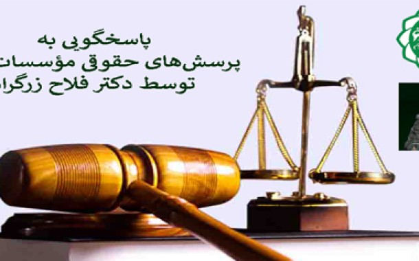 سامانه پاسخگویی به پرسشهای حقوقی مؤسسات قرآنی