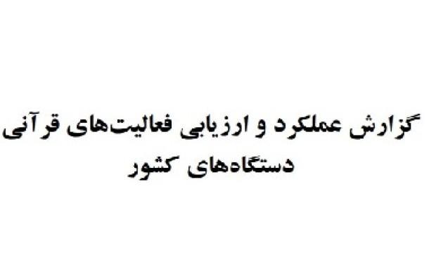 معاونت قرآن و عترت وزارت ارشاد منتشر کرد؛  وضعیت عملکرد دستگاههای اجرایی کشور در حوزه قرآن + سند