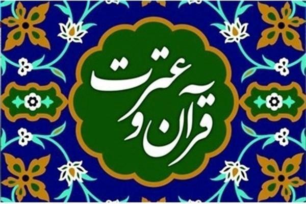 مصوبات جلسات هیئت رسیدگی به امور مؤسسات فرهنگی قرآن و عترت در سال جدید