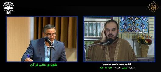 یازدهمین جلسه ارتقای قاریان ممتاز قرآن برگزار شد