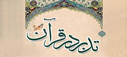 معرفی دورههای آموزش عمومی در مؤسسه تدبر در قرآن و سیره