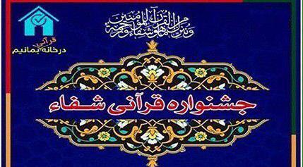 جشنواره قرآنی شفاء به همت موسسه فرهنگی طوبی محبت میاندوآب