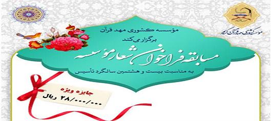 فراخوان مسابقه شعار مؤسسه مهد قرآن