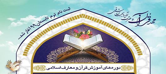 آغاز ثبت نام ترم تابستان در موسسه مهد قرآن و عترت تبریز